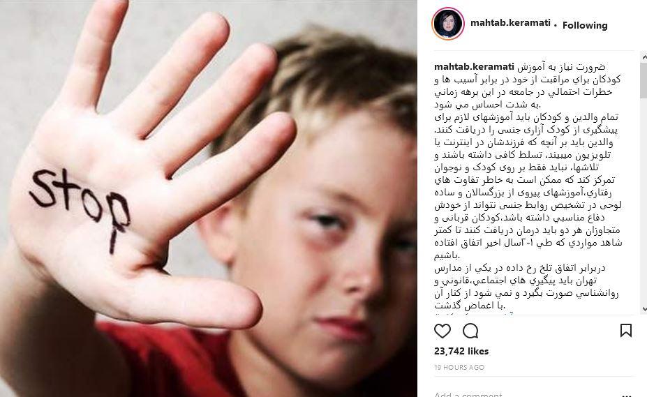 واکنش مهتاب کرامتی به آزار جنسی دانش آموزان