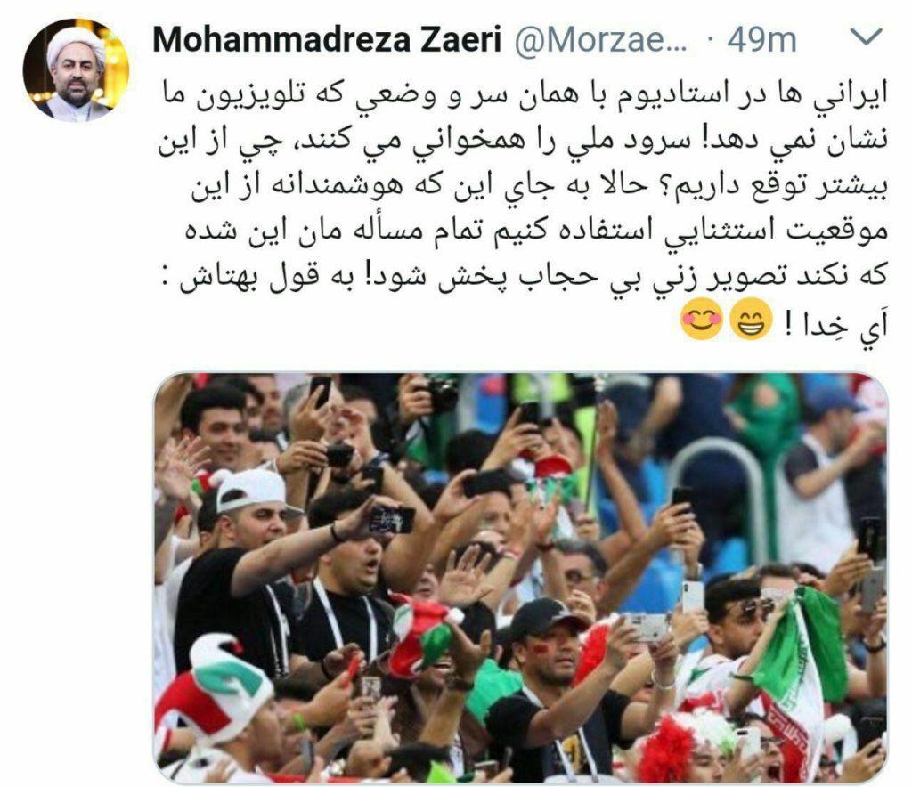 انتقاد حجت الاسلام زائری از سانسور هواداران تیم ملی در تلویزیون