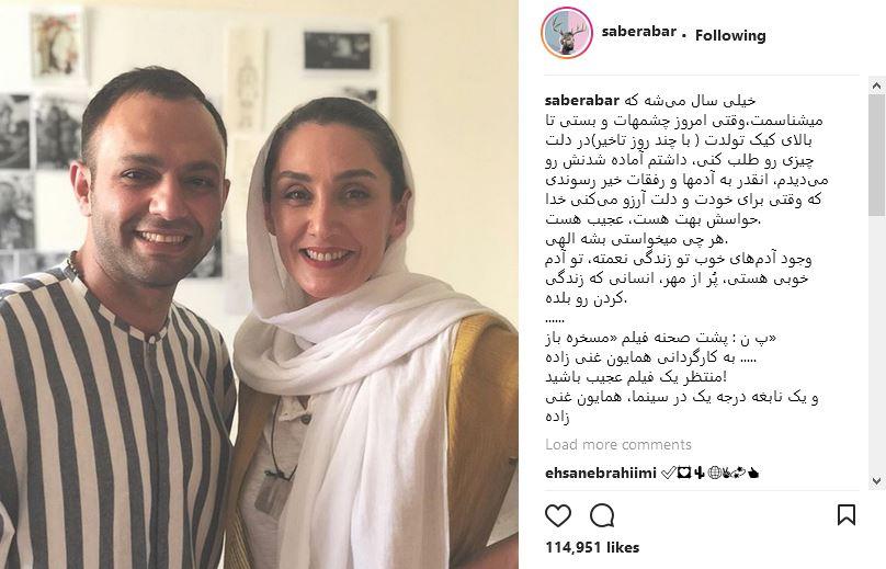 پست اینستاگرامی صابر ابر برای تولد هدیه تهرانی (عکس)