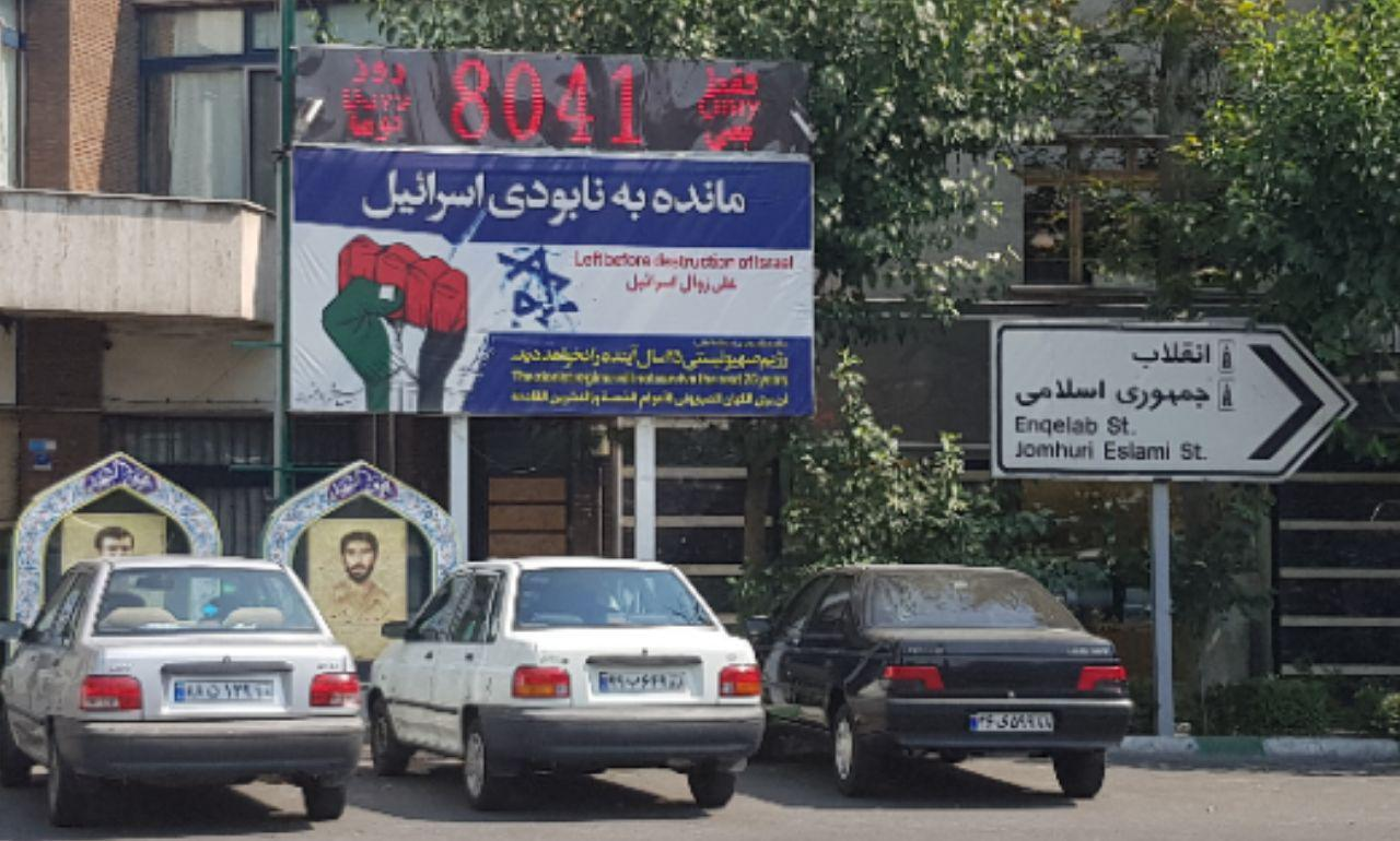 تابلوی روزشمار نابودی اسرائیل در تهران (عکس)