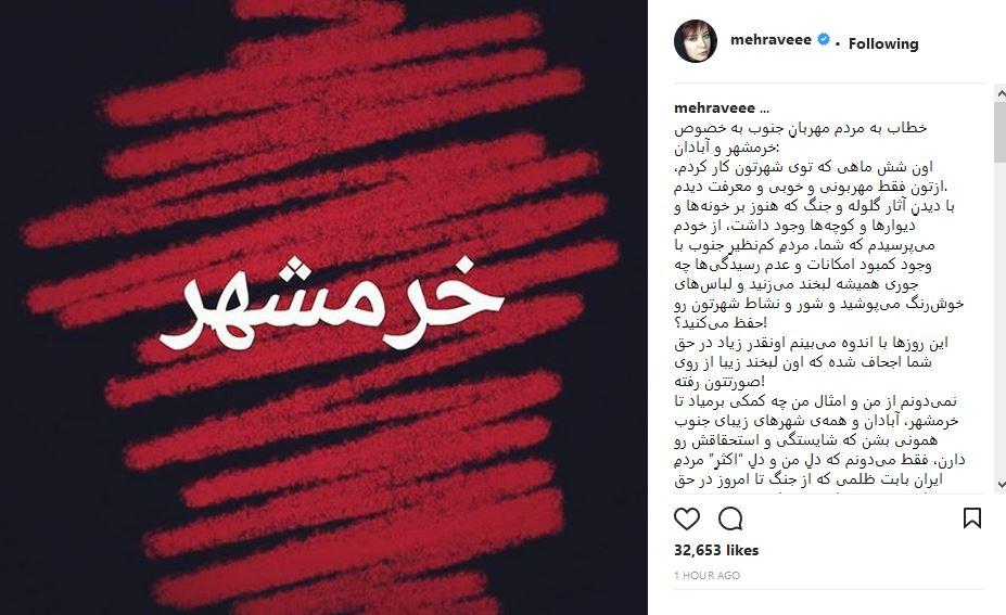 پست اینستاگرامی مهراوه شریفی نیا برای خرمشهر