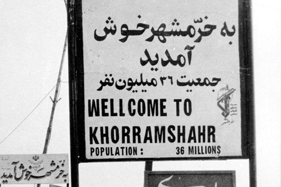 به خرمشهر خوش آمدید؛ جمعیت 80 میلیون نفر!