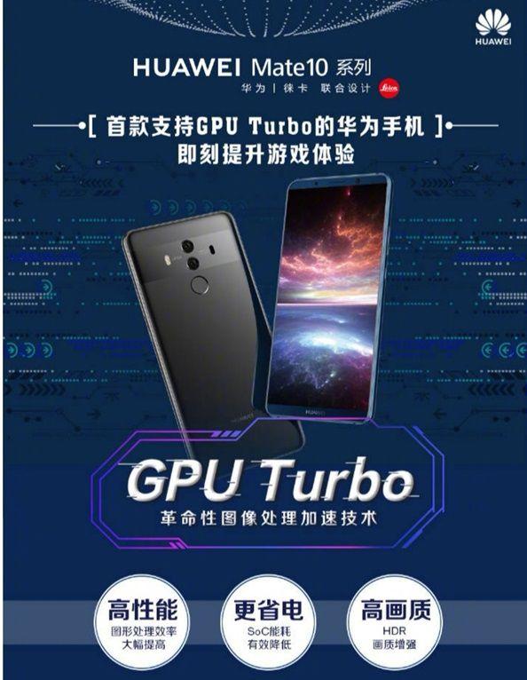 گوشی هواوی میت 10 به فناوری GPU Turbo مجهز شد