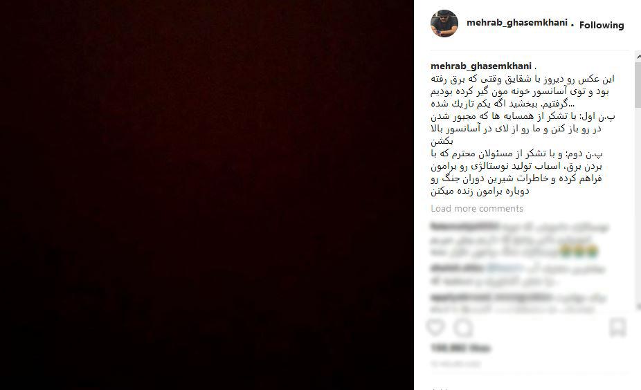 پست اینستاگرامی مهراب قاسم خانی درباره قطعی برق (عکس)