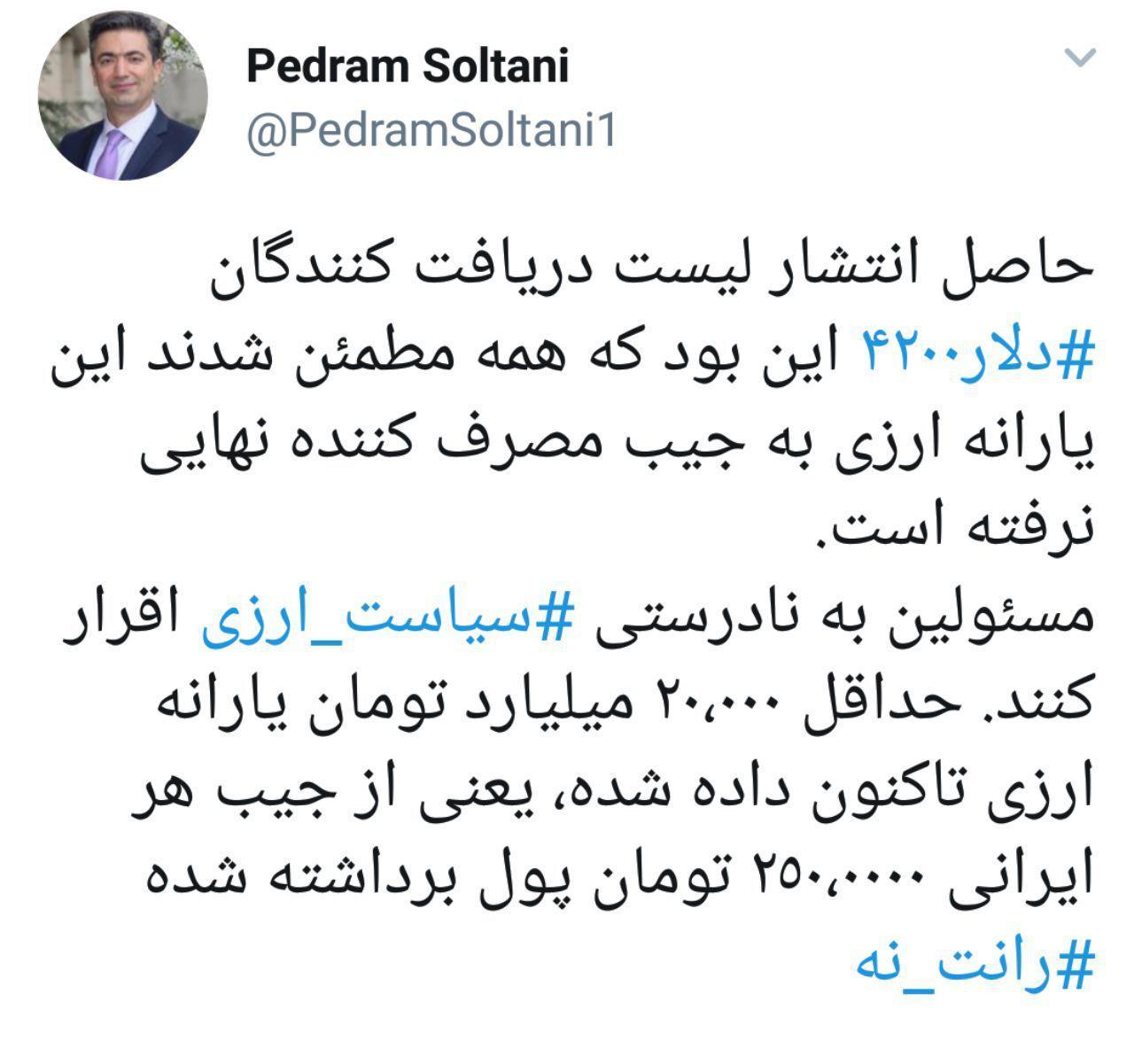 عضو اتاق بازرگانی ایران: یارانه ارزی از جیب مردم!