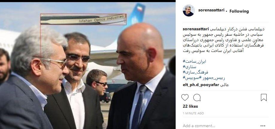 عینک ایرانی معاون روحانی در سوئیس (عکس)