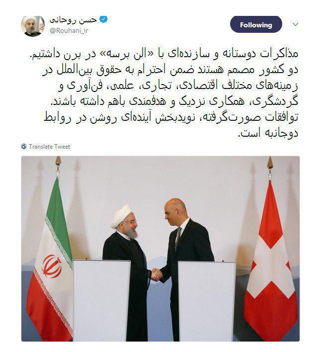 یادداشت توئیتری روحانی درباره ملاقات با رییسجمهور سوئیس (عکس)