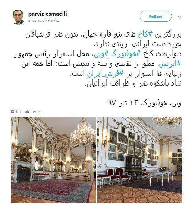 فرش ایران در کاخ ریاست جمهوری اتریش (عکس)