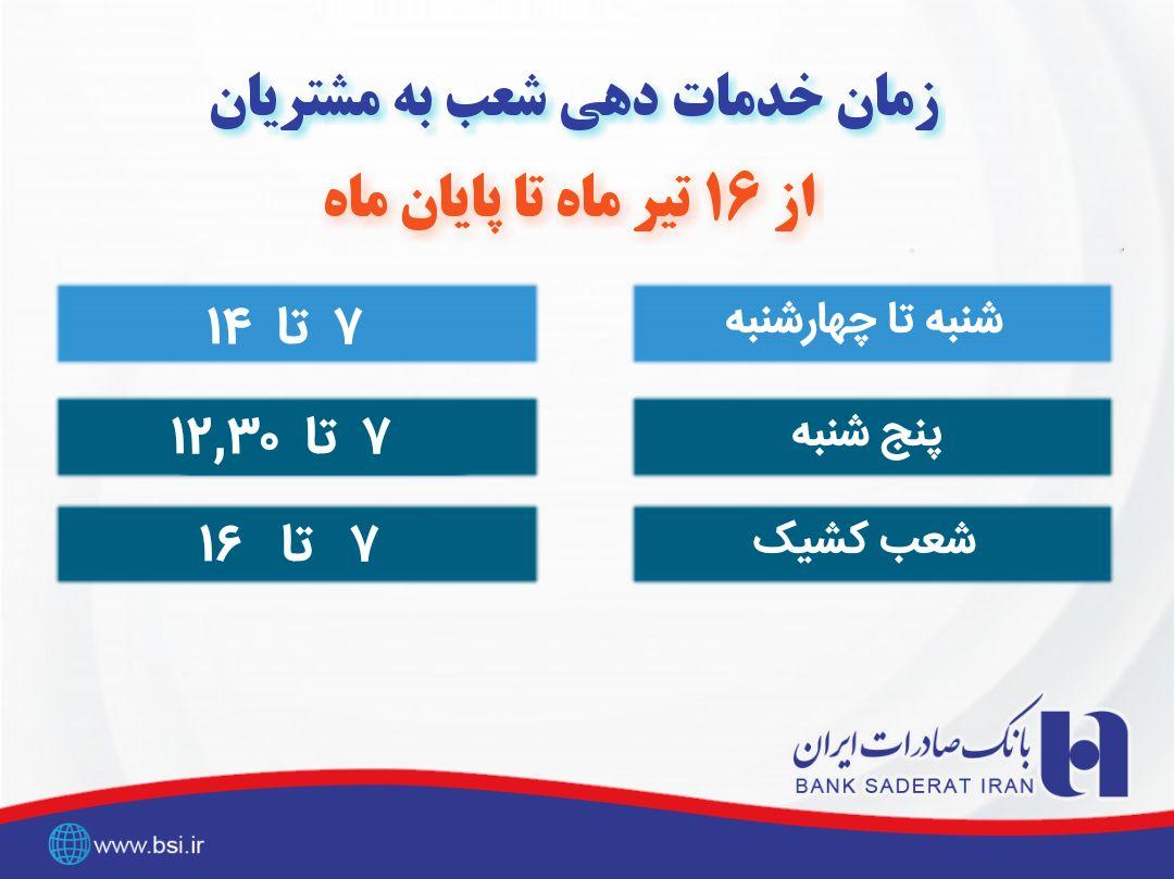 ساعات کار بانک صادرات در تهران تغییر کرد