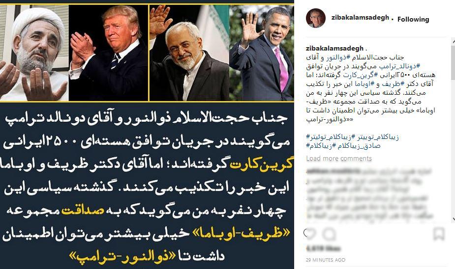 نظر زیباکلام درباره گرین کارت گرفتن 2500 ایرانی