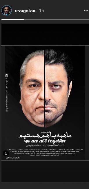 چهره متفاوت مهران مدیری و رضا گلزار روی پوستر یک فیلم (عکس)