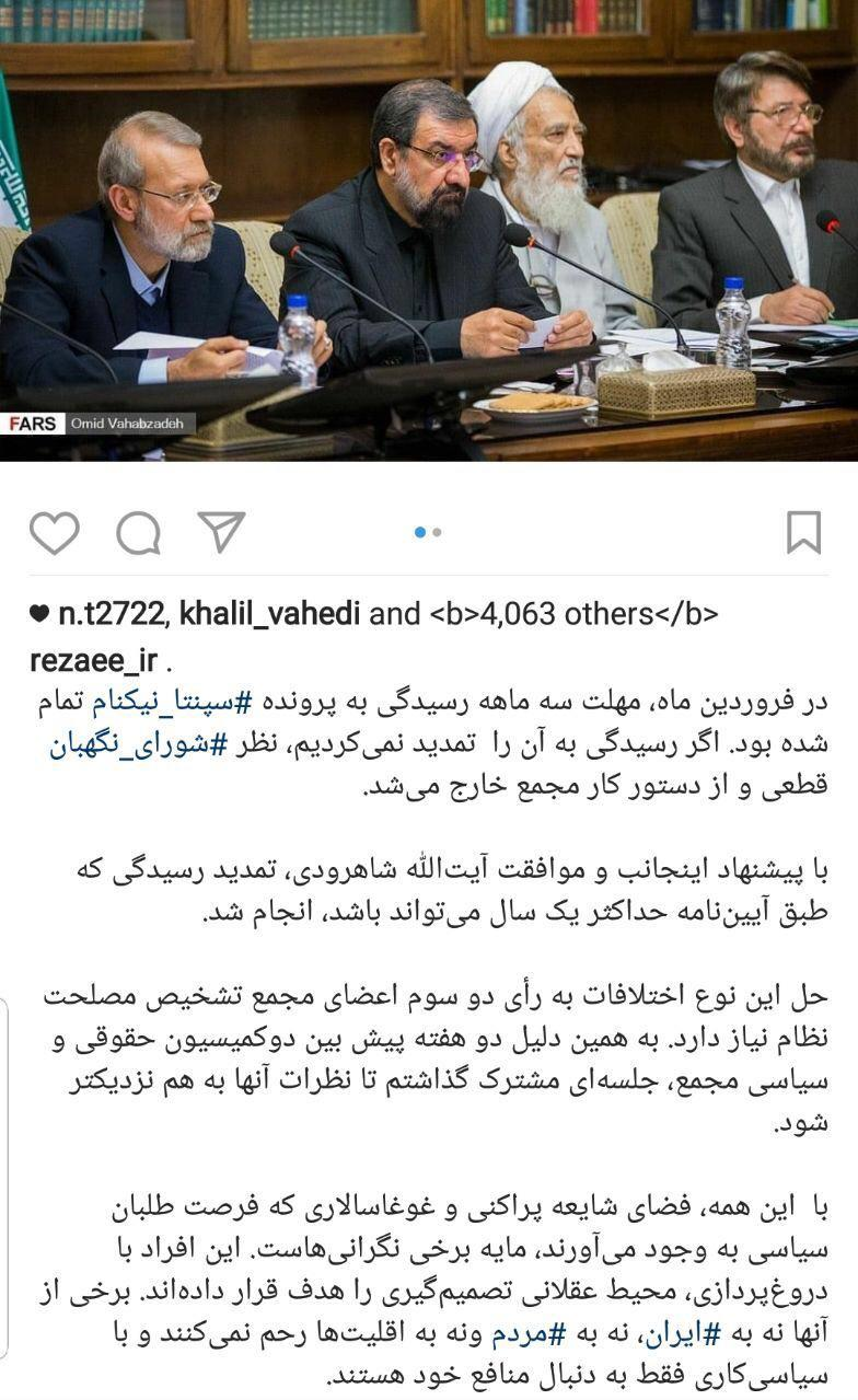توضیح محسن رضایی درباره پرونده سپنتا نیکنام: مهلت رسیدگی به این پرونده را تمدید کردیم