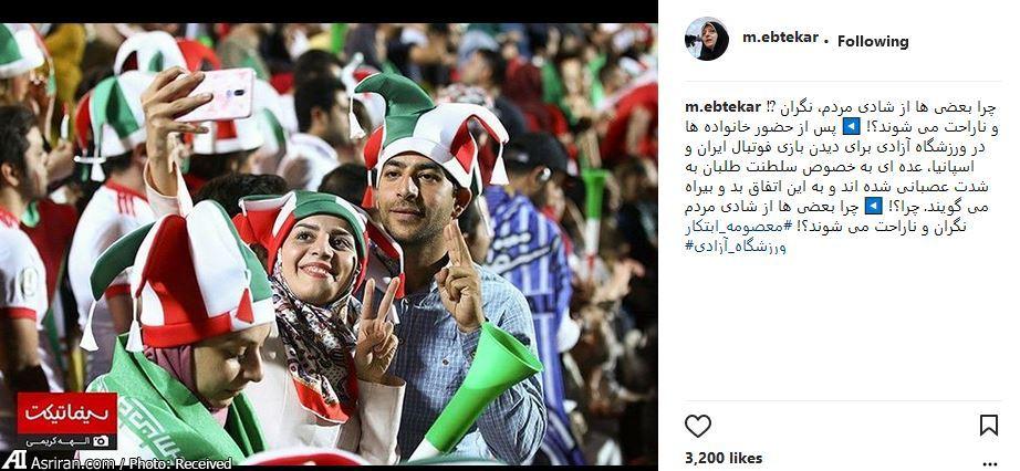 معصومه ابتکار: سلطنت طلبان از حضور خانواده ها در ورزشگاه آزادی عصبانی شده اند
