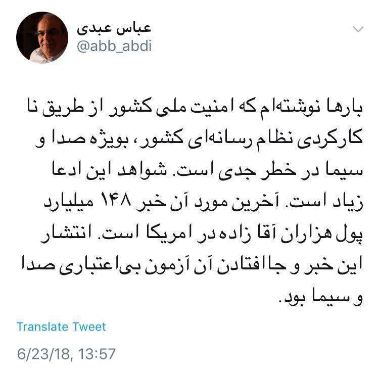 توییت انتقادی عباس عبدی به انتشار اخبار دروغین در صداوسیما (عکس)