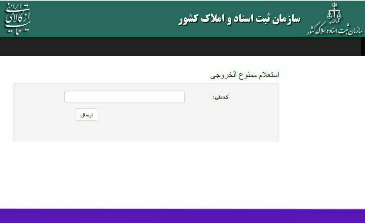 استعلام اینترنتی ممنوع الخروجی در دسترس مردم قرار گرفت (عکس)