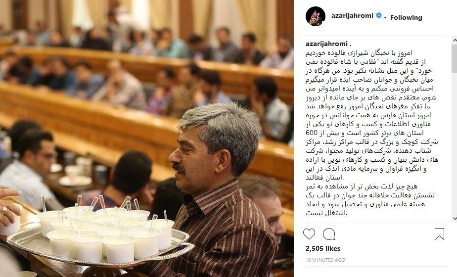 فالوده خوردن آذری جهرمی با نخبگان شیرازی