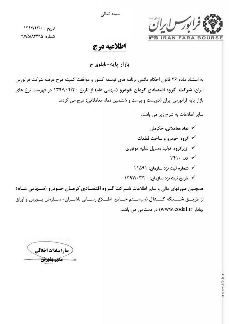 کرمان خودرو  فرابورسی شد (+سند)