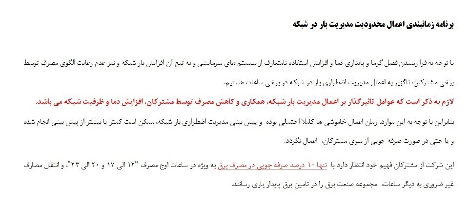 ساعات پیک در تهران اصلاح شد/ 3 عامل قطعی برق در تهران