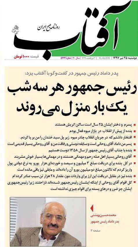 پدر داماد روحانی: حسن روحانی هر 3 شب یکبار به خانه میرود/ همه خانواده از ریاست جمهوری آقای روحانی ناراحت اند