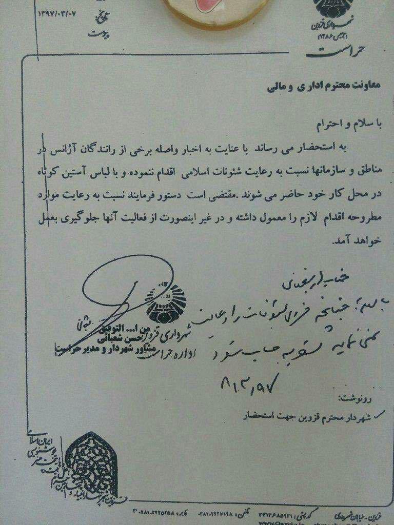 بخشنامهای که لباس آستین کوتاه برای رانندگان تاکسی قزوین را ممنوع کرد (عکس)