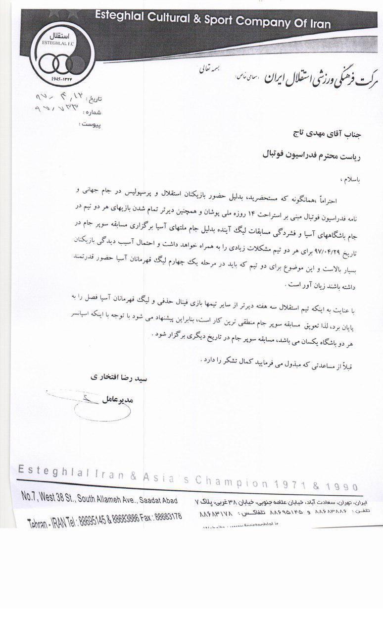 باشگاه استقلال: درخواست لغو سوپر جام را نداشتیم