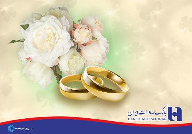 اعطای وام ازدواج به 22 هزار توسط بانک صادرات