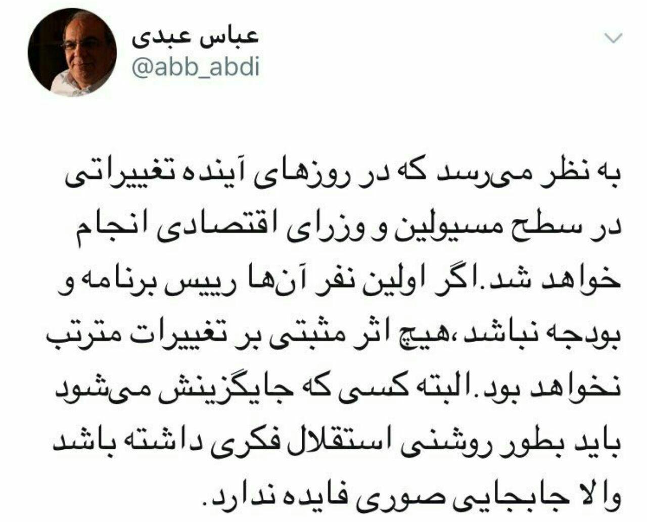 عباس عبدی: بزودی تغییر تیم اقتصادی دولت آغاز میشود؛ اما اگر اولین نفر آن