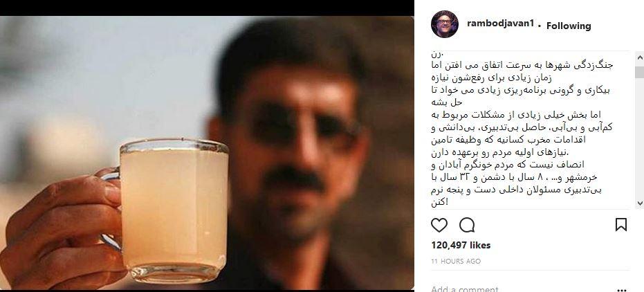 واکنش تند رامبد جوان به مشکل آب خوزستان (عکس)