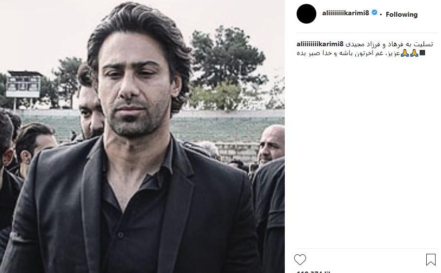 تسلیت اینستاگرامی علی کریمی به فرهاد مجیدی