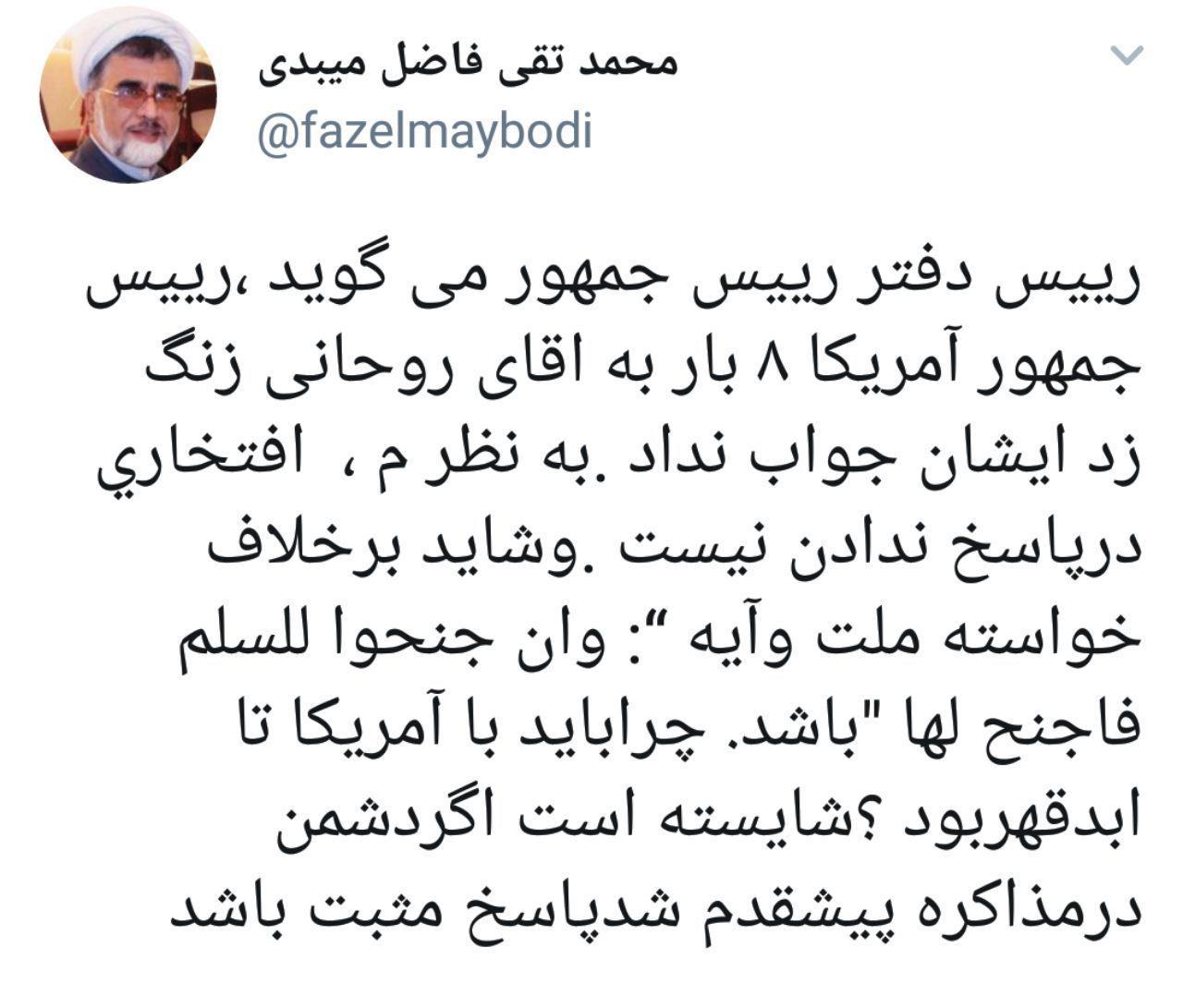 عضو مجمع روحانیون مبارز: چرا باید با آمریکا تا ابد قهر بود؟