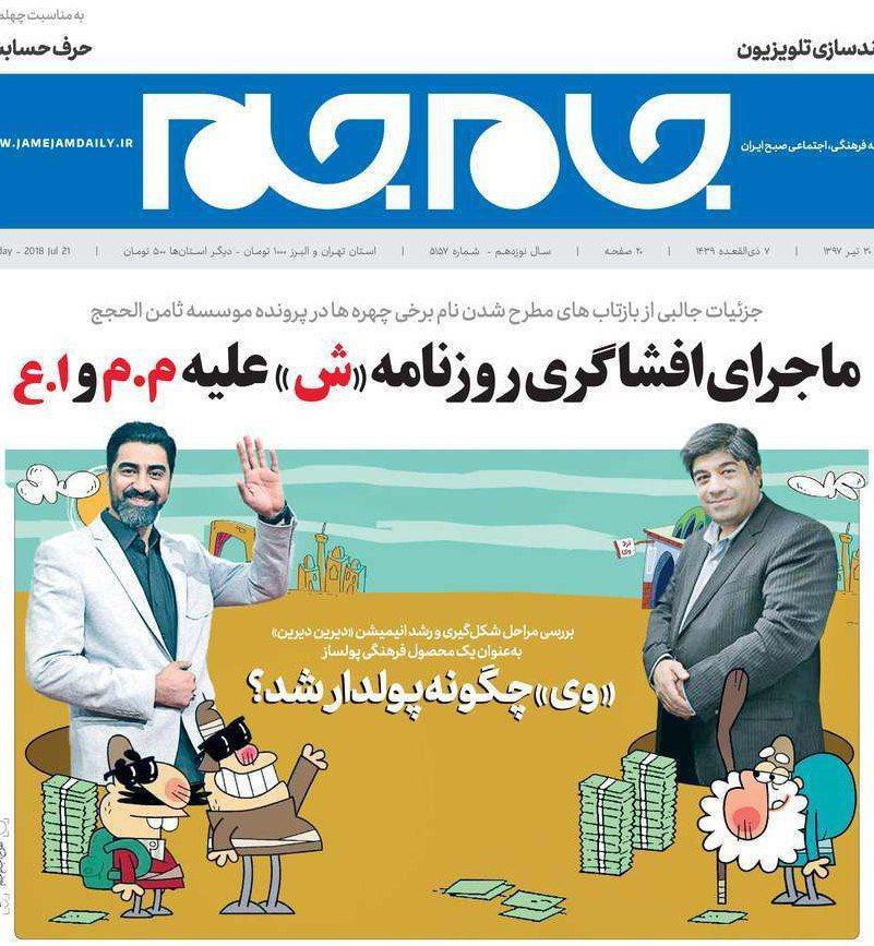 صفحه اول روزنامه جام جم در دفاع از دو مجری خود (عکس)