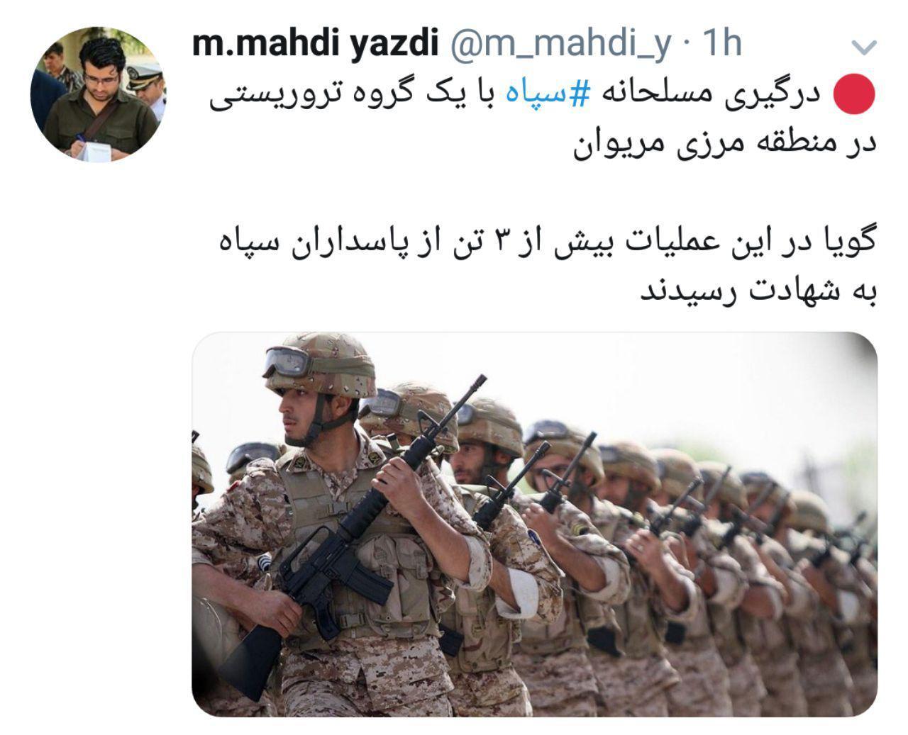 توییت خبرنگار فارس از درگیری در منطقه مرزی مریوان: بیش از 3 پاسدار شهید شدند