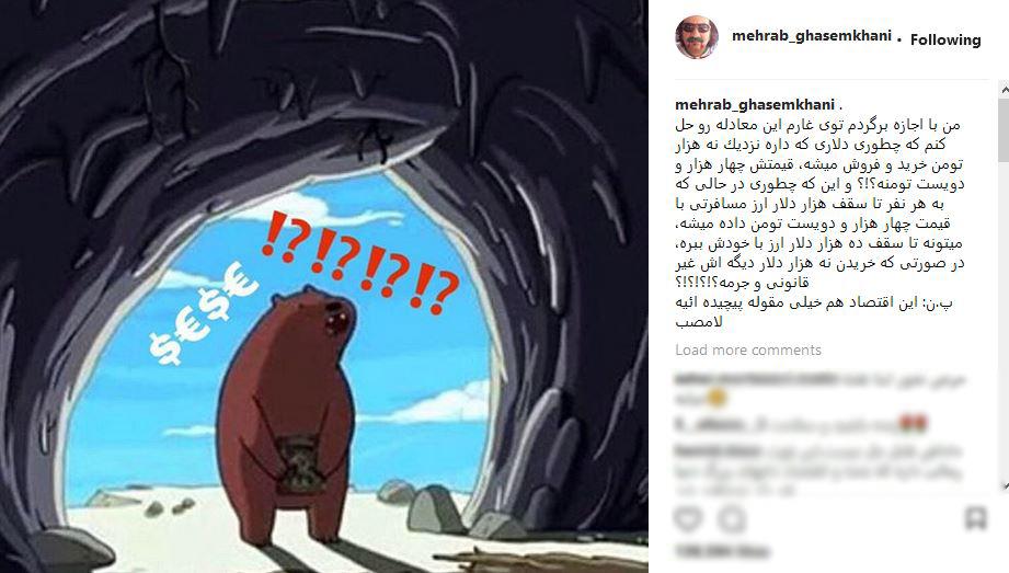 پست اینستاگرامی مهراب قاسم خانی برای دلار 4200 تومانی (عکس)