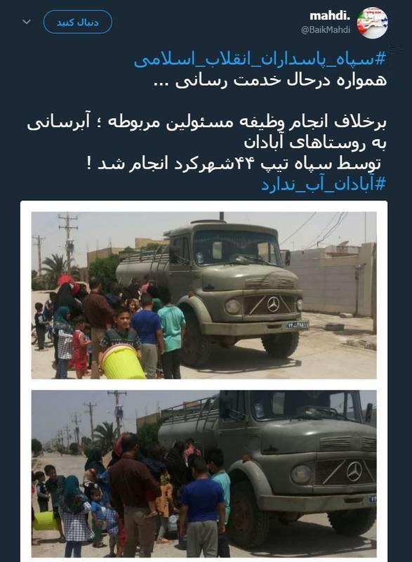 آبرسانی سپاه به روستاهای آبادان (عکس)