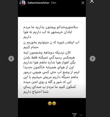 پیام شهروند خوزستانی به بهاره کیان افشار (عکس)