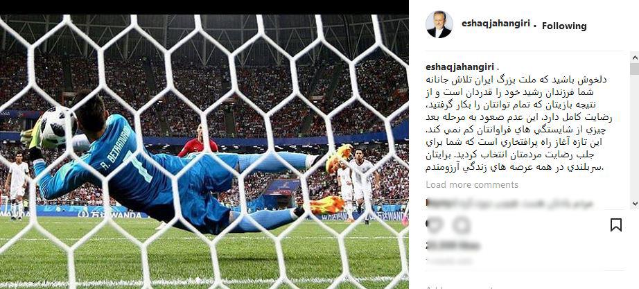 پیام اسحاق جهانگیری پس از بازی با پرتغال (عکس)