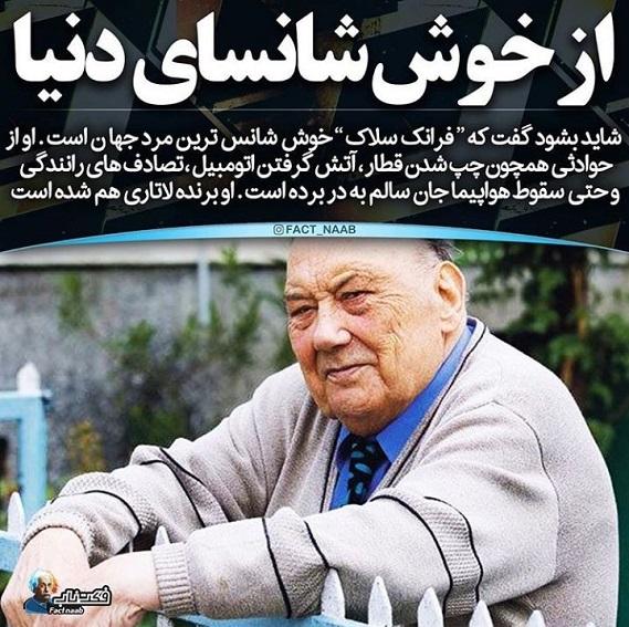 خوش شانس ترین مرد جهان (عکس)