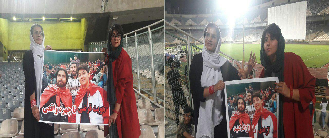 دختران ریش دار این بار با هویت زنانه در استادیوم آزادی (عکس)