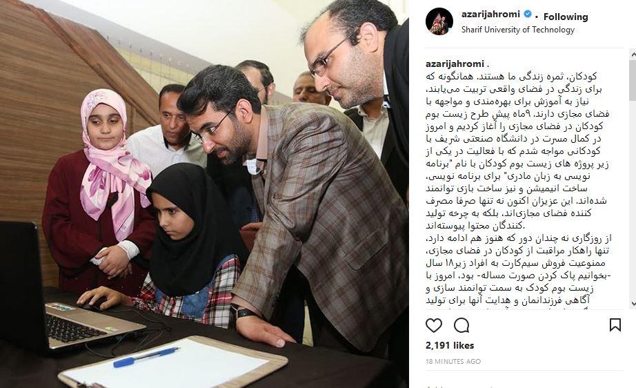 بازدید آذری جهرمی از اولین مدرسه مجازی برنامهنویسی به زبان مادری (+عکس)