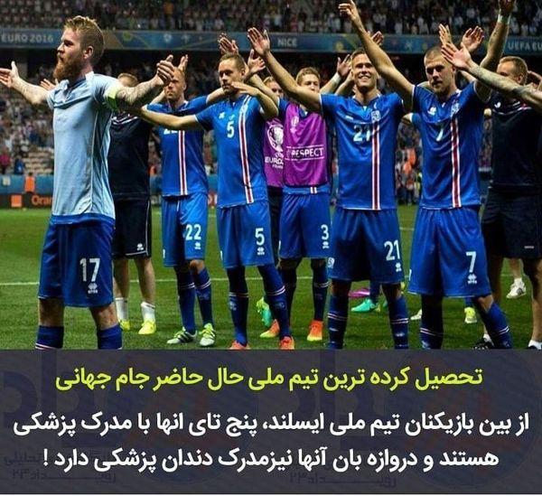 تحصیل کرده ترین تیم جام جهانی (عکس)