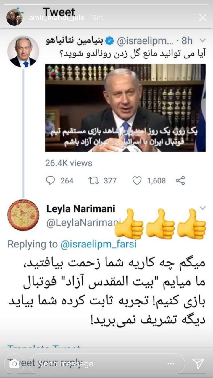 واکنش امیرمهدی ژوله به اظهارات نخست وزیر اسرائیل (عکس)