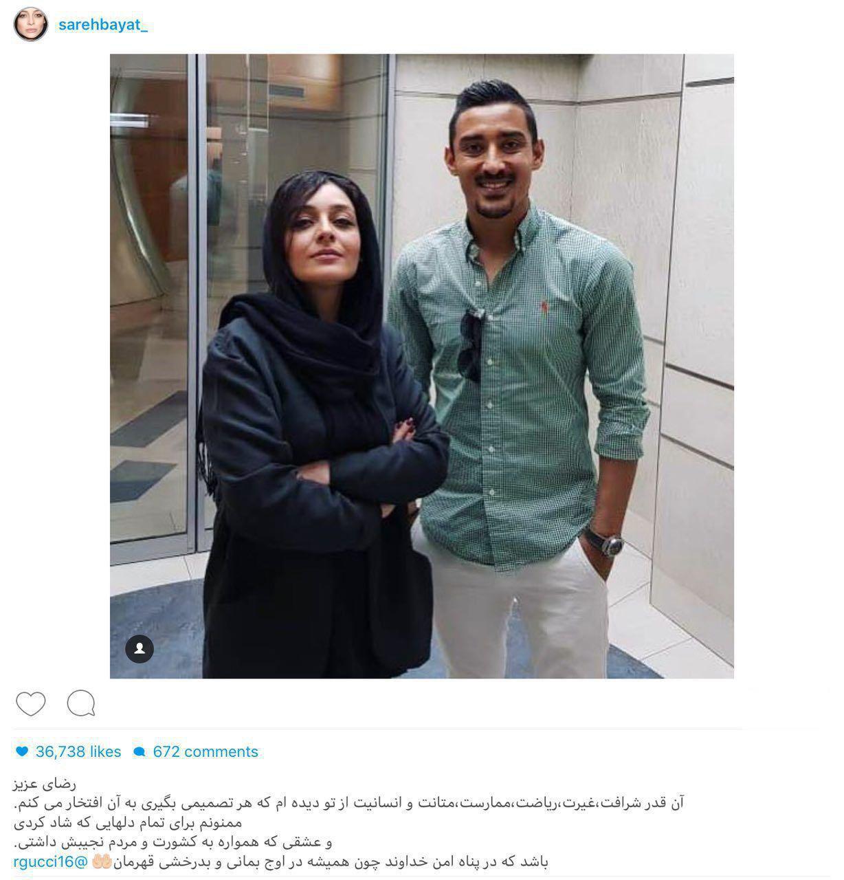 پست اینستاگرامی ساره بیات برای رضا قوچان نژاد (عکس)