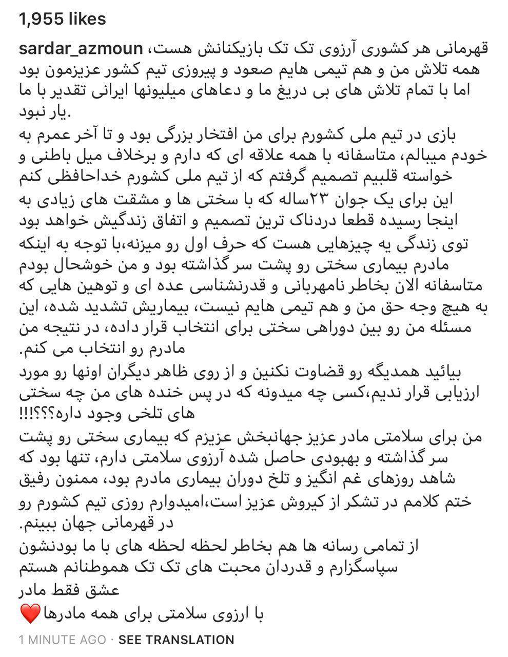 سردار آزمون هم از تیم ملی خداحافظی کرد (عکس)