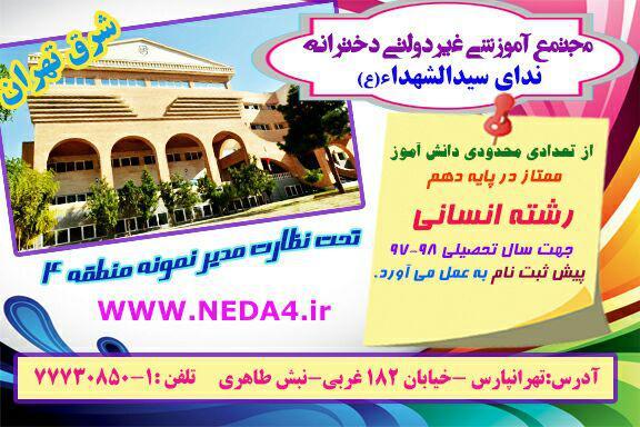 امید به فردا های روشن برای شما تاریخ انقضاء ندارد / چگونگی تحصیل در یکی از مراکز نمونه شرق تهران