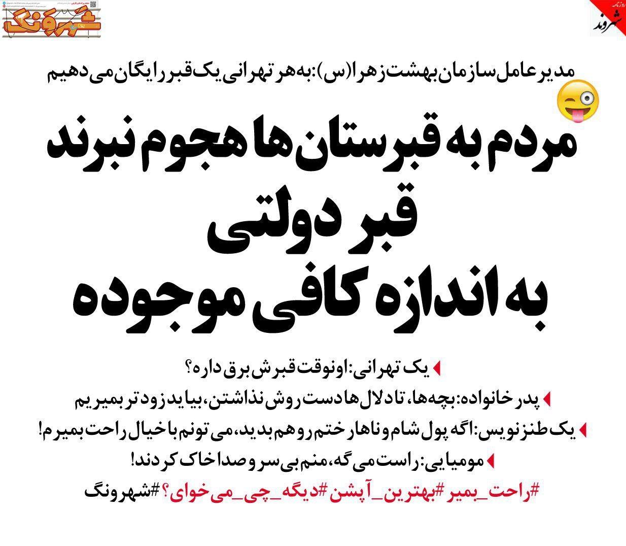 سامانه قبر دولتی هم راه افتاد؟! (طنز)
