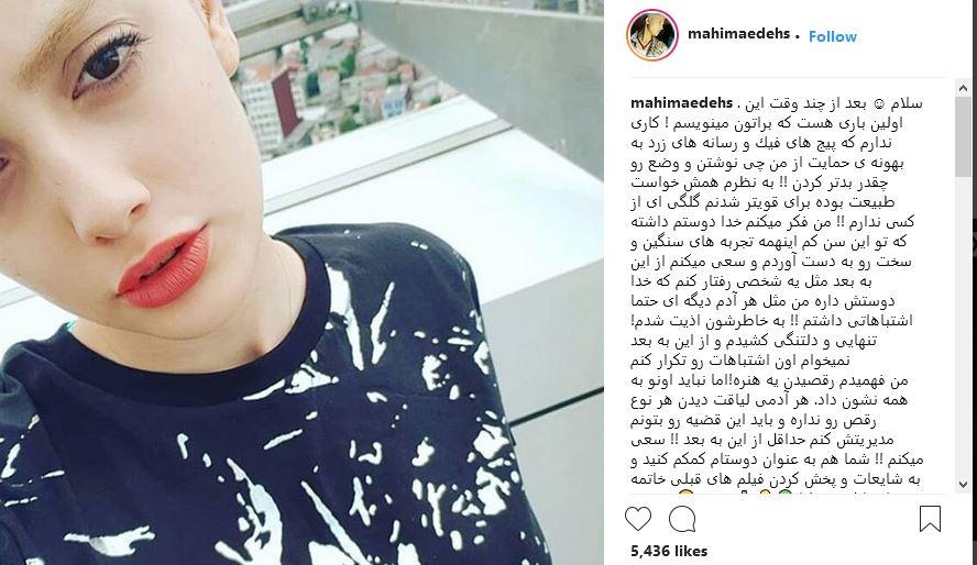 مائده هژبری: دیگر نمی رقصم (+عکس)