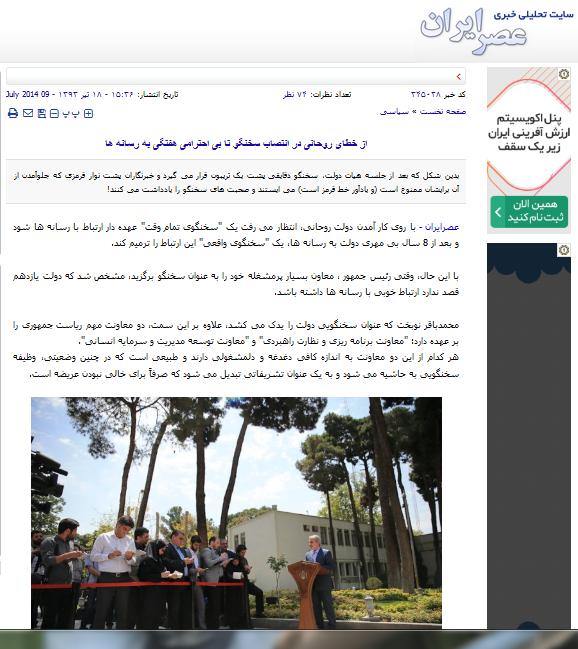 عمل به توصیه عصر ایران بعد از 4 سال و 23 روز: چقدر دیر!