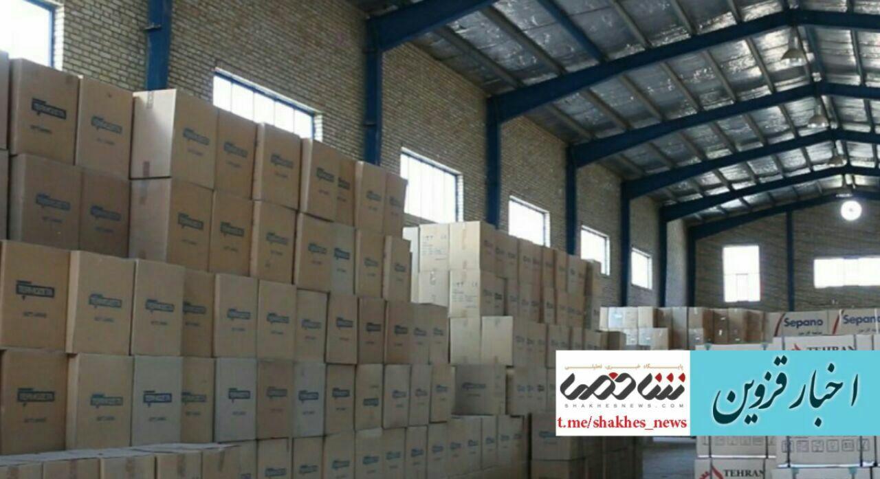 کشف 3 انبار احتکارکننده لوازم خانگی توسط سازمان اطلاعات سپاه قزوین