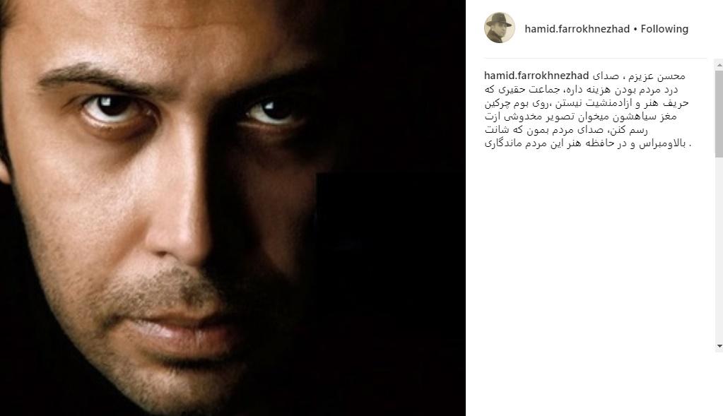 حمایت حمید فرخنژاد از محسن چاوشی
