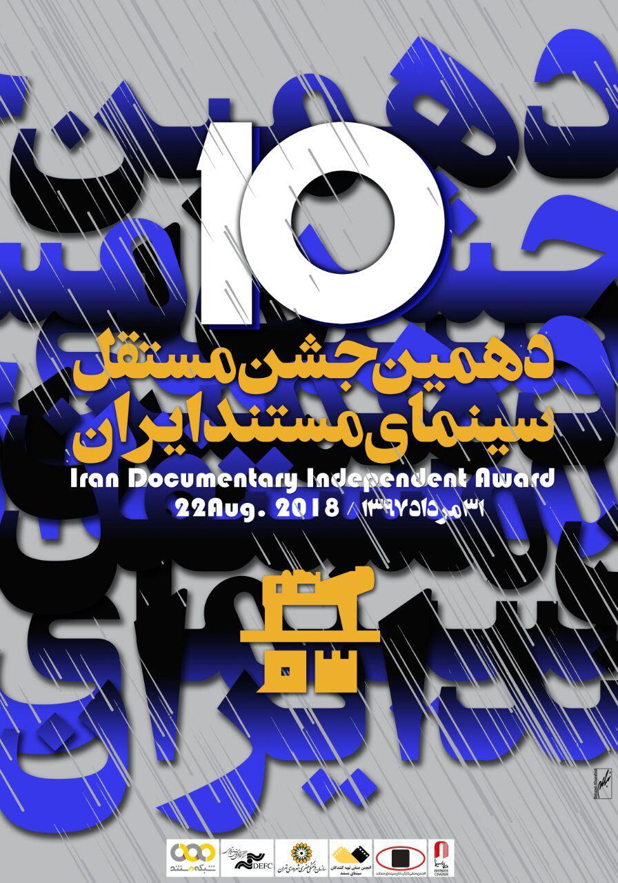 رونمایی از پوستر جشن سینمای مستند/ مستندهای راه یافته به جشن بزرگ سینمای ایران معرفی شدند